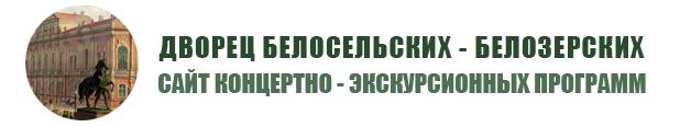 Дворец Белосельских — Белозерских