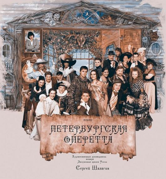 peterburgskaya_operetta_2