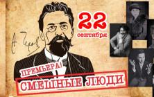 Смешные_люди_22.09.18_600х300