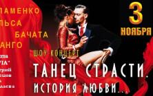 Танец_03.11.18-600х300