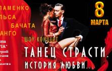 Танец_08.03.19-600х300
