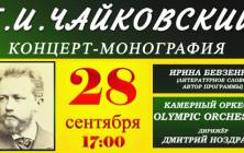 Чайковский_28.09.19_600х300_сайт