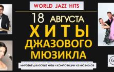 джаз-18.08.18-600х300