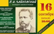 Чайковский_600х300