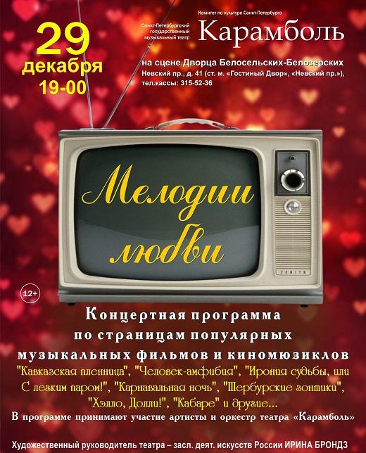 """""""Мелодии любви"""" (театр """"Карамболь"""")"""
