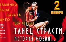 Танец_02.11.19-600х300