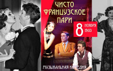 ЧистоФранцузскоеПари_сайт_600х300