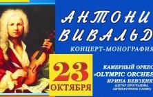 Вивальди_23.10.21_600х300_сайт