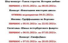 переносы_январь