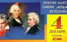 Венские классики_04.12.21_600х300
